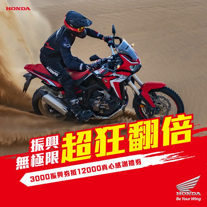 proimages/IN新聞/2020/08/0806_Honda/[新聞稿]_Honda_Taiwan_2020_振興無極限_超狂翻倍購車專案_內文.jpg